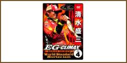 E.G. Climax (Vol. 4)