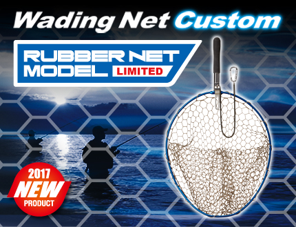 WADING NET CUSTOM RUBBER NET LIMITED MODEL 2017