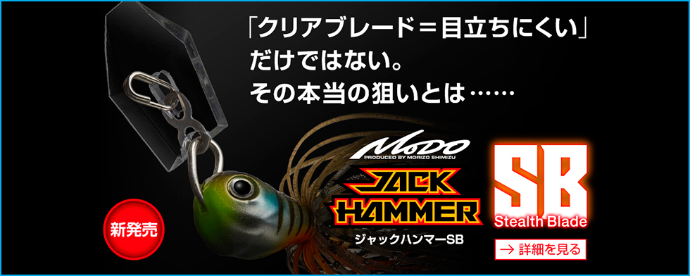 Jack Hammer SB
