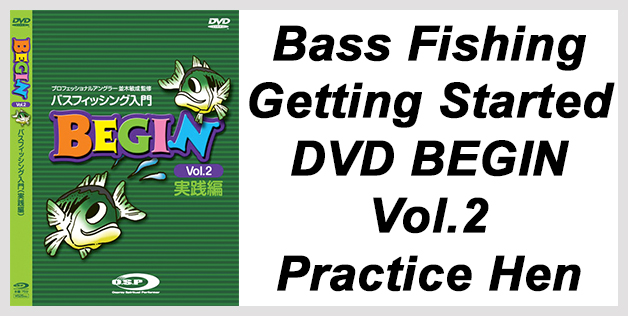 Bass Fishing Getting Started DVD BEGIN Vol.2 Practice Hen
