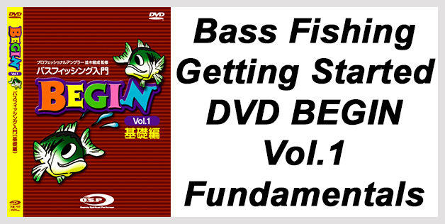 Bass Fishing Getting Started DVD BEGIN Vol.1 Fundamentals