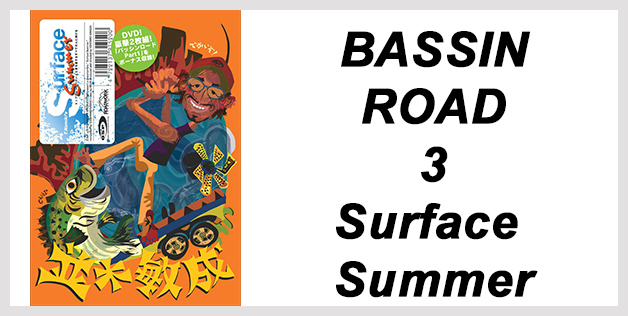 Bassin Road 3 Surface Summer