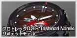 PROTREK PRW-7000 O.S.P Toshinari Namiki Limited Model